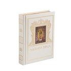 Madre de las Américas, Biblia Católica Familiar - Gift Edition